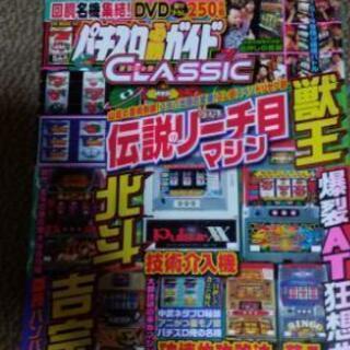 パチスロ必勝ガイドCLASSIC  DVD 付