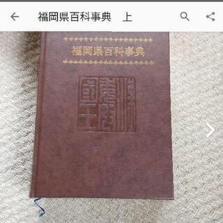 福岡県百科事典 上