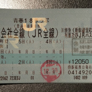 青春18きっぷ・18切符2回分4800円