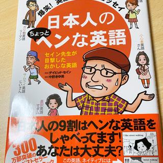 日本人のちょっとヘンな英語 爆笑!英語コミックエッセイ セイン先...