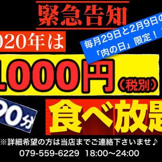 「肉の日」1000円食べ放題!