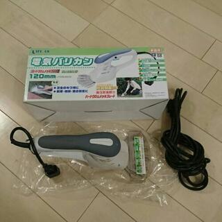 LIFELEX 電気バリカン 120mm ハンディ芝刈機 ハード...