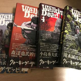 アメコミ日本語版ウォーキングデッド2、3、4、5巻