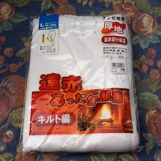 温温!【値下げで三百円】新品未使用品 グンゼ厚地遠赤あった…