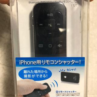 【交渉中】 iPhone用リモコンの画像