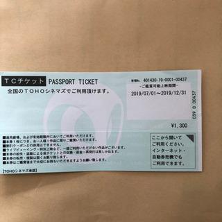 TOHOシネマズ 映画鑑賞券