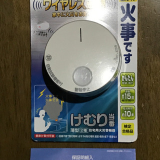 Panasonic ワイヤレス火災警報器の親機 音声タイプ