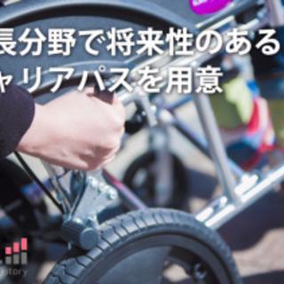 【高収入】月給45万円 未経験OK!訪問介護の事業所所長候補募集...