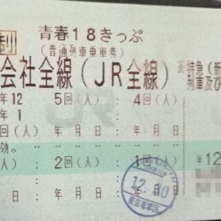 郵送可(返却不要)青春18きっぷ4回分