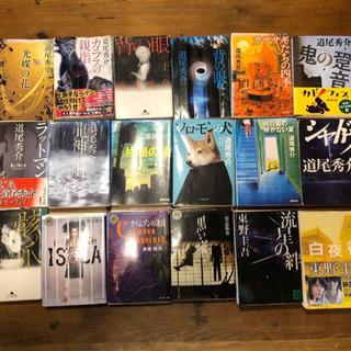 小説 32冊セット