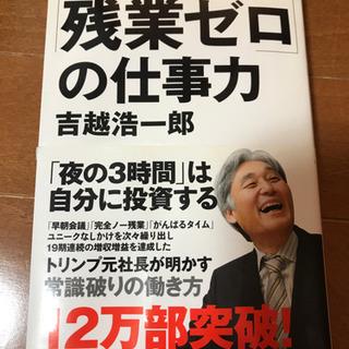 「残業ゼロ」の仕事力 吉越浩一郎