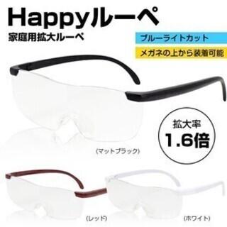 ハッピールーペ【黒】新品未使用