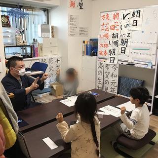 東京都港区港南にある子供のための書道教室です。硬筆(かきかた)と...