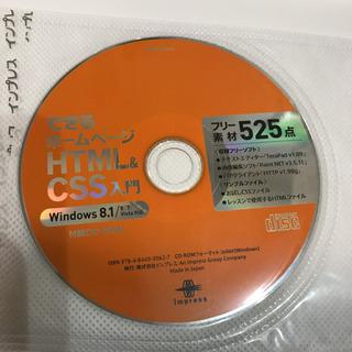 できるホームページHTML&CSS入門 - 本/CD/DVD