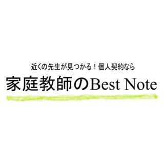 【山口県】家庭教師の先生募集!!