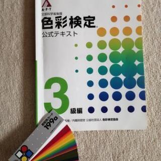 色彩検定3級テキスト🖌配色カード付き