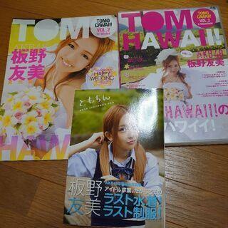 板野友美、本、DVD