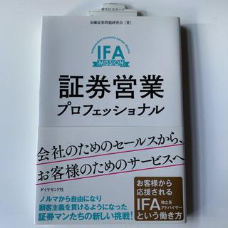 【新品未読】証券営業プロフェッショナー会社のためのセールスから、...