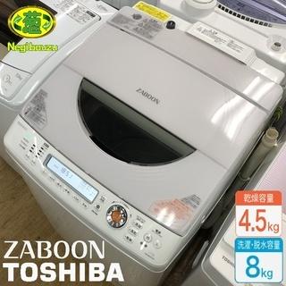 美品【 TOSHIBA 】東芝  洗濯8.0㎏/乾燥4.5㎏ 洗...