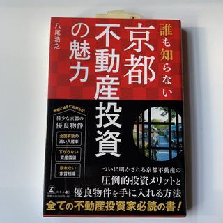 【新品未読】誰も知らない 京都不動産投資の魅力 単行本(ソフトカバー)