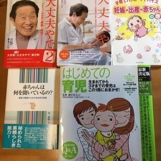 育児書まとめて5冊