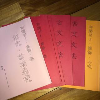 国語 古文 漢文 現代文