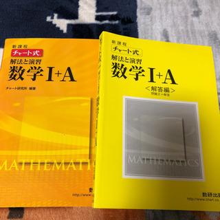 チャート式 数学 Ⅰ+A