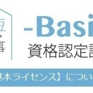 【オンラインZOOM開催、2020年5月30日】時短家事コーディ...
