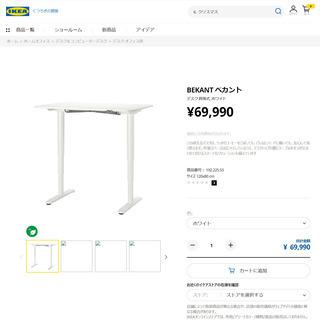 IKEA / 電動昇降機能デスク / BEKANT(ホワイト) ...