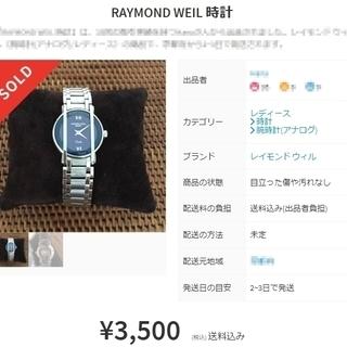 Raymond Weil / レイモンド ウェイル Oth…