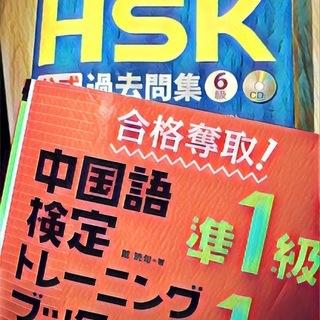 【オンライン限定】HSK&中検資格取得を目指す方必見!!