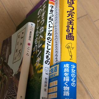 夏目漱石 こヽろ  他