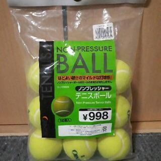 テニスボール 9個 未使用