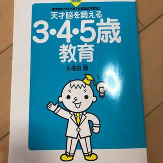 久保田式学習本