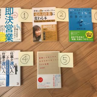 ビジネス本・自己啓発本20冊セット