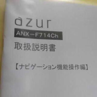 ANX-F714Chのリモコン