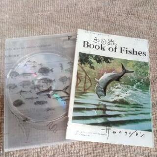 サカナクション 魚図鑑 ※レンタル落ち