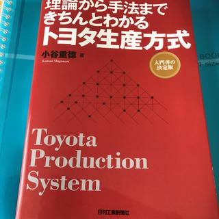 トヨタ生産方式