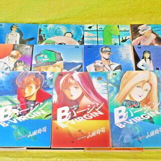 Bバージン コミック 全15巻完結セット