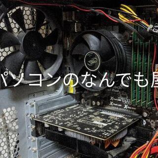 パソコンのなんでも屋【リフォーム】【修理】【メンテ】【パソコン教...