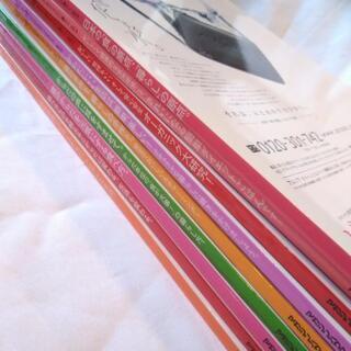 マクロビオティックの雑誌 全9冊