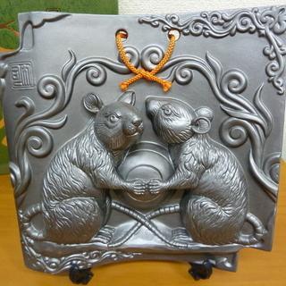 日本伝統民芸陶器 心技 飾り瓦 ネズミ(未使用)