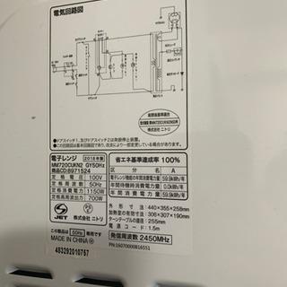 2018年製電子レンジ、オーブントースター、炊飯器各3000円!割引あり - 品川区