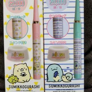 【ポッキリ1000】すみっコぐらし 音波振動歯ブラシ ねこ とか...