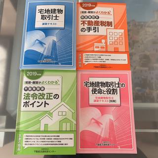 宅地建物取引士 法定講習テキスト4冊セット