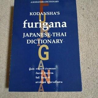 フリガナ 日本語-タイ語 辞典