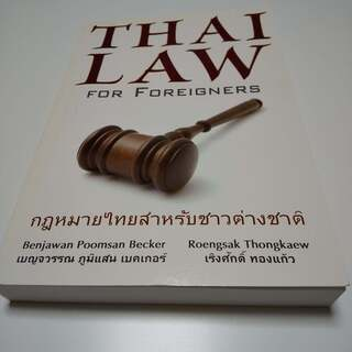 Thai Law for Foreigners (タイ語) ペー...