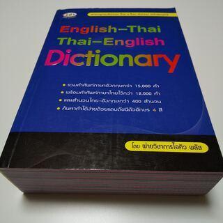 Thai-english English-thai Dictio...