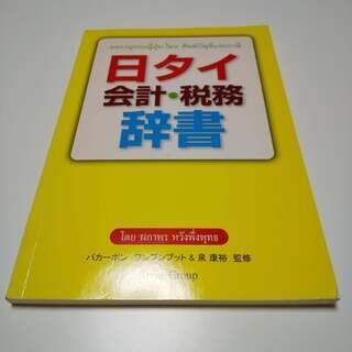 日タイ会計・税務辞書
