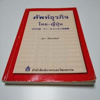 3000語 タイ・日ビジネス用語集
